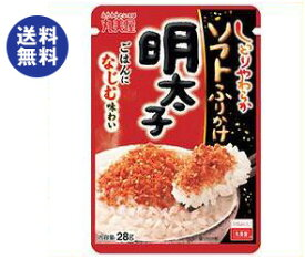 送料無料 丸美屋 ソフトふりかけ 明太子 28g×10袋入 ※北海道・沖縄は配送不可。