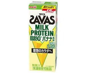 送料無料 明治 (ザバス)ミルクプロテイン 脂肪ゼロ バナナ風味 200ml紙パック×24本入 ※北海道・沖縄は配送不可。