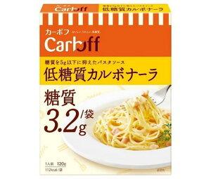 送料無料 【2ケースセット】はごろもフーズ CarbOFF(カーボフ) 低糖質 カルボナーラ 120g×5箱入×(2ケース) ※北海道・沖縄は配送不可。