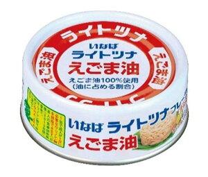 送料無料 【2ケースセット】いなば食品 ライトツナフレーク えごま油 70g缶×24個入×(2ケース) ※北海道・沖縄は配送不可。