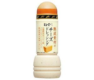 送料無料 キューピー 熟成素材のチーズドレッシング 300mlペットボトル×12本入 ※北海道・沖縄は配送不可。