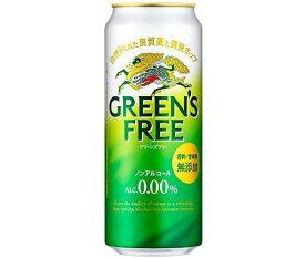 送料無料 キリン GREEN'S FREE(グリーンズフリー) 500ml缶×24(6×4)本入 ※北海道・沖縄は配送不可。