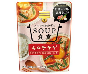 送料無料 【2ケースセット】ミツカン SOUP(スープ)食堂 キムチチゲ 300g×10袋入×(2ケース) ※北海道・沖縄は配送不可。