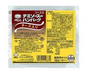 送料無料 【冷凍商品】 MCC デミソースdeチーズ入りハンバーグ 180g×20袋入 ※北海道・沖縄は配送不可。