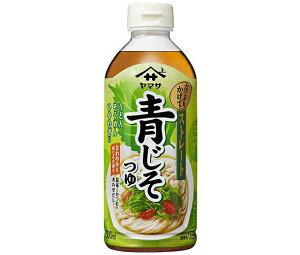 送料無料 ヤマサ醤油 青じそつゆストレート 500mlペットボトル×12本入 ※北海道・沖縄は配送不可。