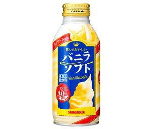 送料無料 【2ケースセット】サンガリア 飲んでおいしいバニラソフト 380gボトル缶×24本入×(2ケース) ※北海道・沖縄は配送不可。