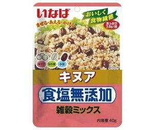 送料無料 【2ケースセット】いなば食品 キヌア食塩無添加 雑穀ミックス 40g×8袋入×(2ケース) ※北海道・沖縄は配送不可。