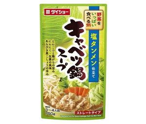送料無料 ダイショー 野菜をいっぱい食べる鍋 キャベツ鍋スープ 750g×10袋入 ※北海道・沖縄は配送不可。