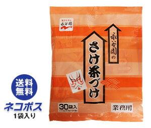 【全国送料無料】【ネコポス】永谷園 業務用さけ茶づけ (3.9g×30袋)×1袋入