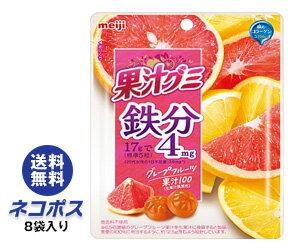 明治果汁グミ鉄分グレープフルーツ68g×8袋入