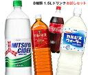 【送料無料】【福袋】いろいろなドリンク飲んでみませんか?1.5Lバラエティセット8種類 8本カルピス カルピスウォータ…