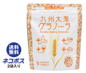 【全国送料無料】【ネコポス】西田精麦 九州大麦グラノーラ 200g×2袋入