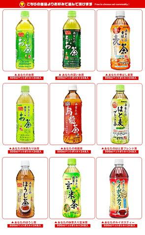 【送料無料】サンガリアあなたのお茶シリーズ選べる2ケースセット500mlペットボトル×48(24×2)本入※北海道・沖縄は別途送料が必要。