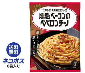 【全国送料無料】【ネコポス】キューピー あえるパスタソース 燻製ベーコンのペペロンチーノ (25.9g×2袋)×6袋入