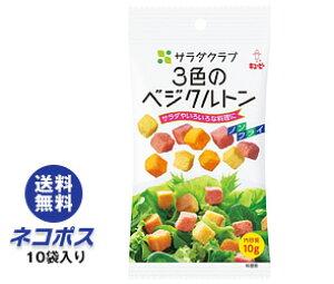 【全国送料無料】【ネコポス】キューピー サラダクラブ 3色のベジクルトン 10g×10袋入