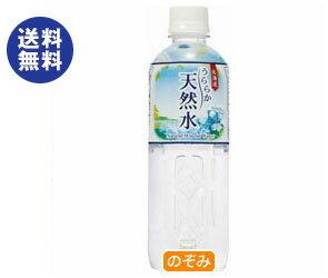 【送料無料】富永貿易 神戸居留地 うららか天然水500mlペットボトル×24本入 ※北海道・沖縄は別途送料が必要。