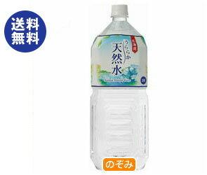 【送料無料】【2ケースセット】富永貿易 神戸居留地 うららか天然水2Lペットボトル×6本入×(2ケース) ※北海道・沖縄は別途送料が必要。