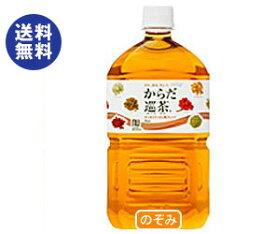 【送料無料】コカコーラ からだ巡茶(めぐりちゃ) 1000mlペットボトル×12本入 ※北海道・沖縄は別途送料が必要。
