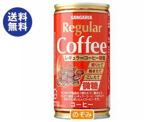サンガリアレギュラーコーヒー微糖190g缶×30本入