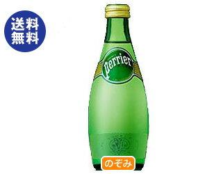 【送料無料】【2ケースセット】サントリー ペリエ330ml瓶×24本入×(2ケース) ※北海道・沖縄は別途送料が必要。