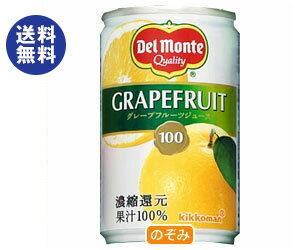 【送料無料】デルモンテ グレープフルーツジュース160g缶×30本入 ※北海道・沖縄は別途送料が必要。