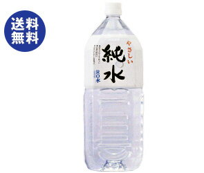 【送料無料】【2ケースセット】赤穂化成 純水2Lペットボトル×6本入×(2ケース) ※北海道・沖縄は別途送料が必要。