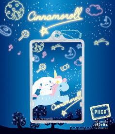 シナモロール「夜のおさんぽ」ピーカ+クリアパスケース