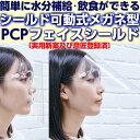 飲食できる フェイスシールド 眼鏡型 可動式 PCPフェイスシールド 10個セット(フレーム10+シールド10) ⇒ メガネ 跳…