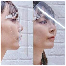 飲食できる フェイスシールド 眼鏡型 可動式 PCPフェイスシールド 3個セット(フレーム3+シールド3) フェイスガード フェイスカバー 防護マスク メガネ 眼鏡式 リフトアップ式 開閉式 日本製 曇りにくい 高透明 飛沫防護 丸洗い 使い回し可能 国内発送 子供兼用 飲食用