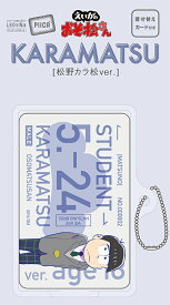えいがのおそ松さん ピーカ+クリアパスケース(着せ替えカード付き) カラ松