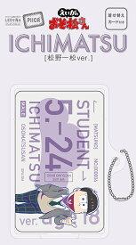えいがのおそ松さん ピーカ+クリアパスケース(着せ替えカード付き) 一松