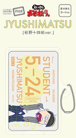 えいがのおそ松さん ピーカ+クリアパスケース(着せ替えカード付き) 十四松