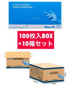 ニトリル手袋 100枚入りボックス ×10箱セット (S/M/L) パウダーフリー 粉なし ブルー 左右兼用⇒ EU安全基準認証 CEマーク FDAアメリカ医療機器認証 取得済 使い捨て ニトリルグローブ スマホ タ