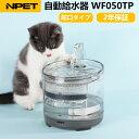 【送料無料※2年保証 NPET正規店】自動給水器 WF050TP 猫 犬 水飲み器 蛇口式 1.5L 猫/中小犬用 小鳥 給水 給水器 給…