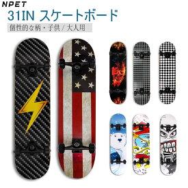 【送料無料※NPET正規店】スケートボード 31*8インチ コンプリートセット スケボー スケボー初心者に向き 大人/若者/子供用 子供へプレゼントなどに【ABEC11製ベアリング 95Aウィール採用】