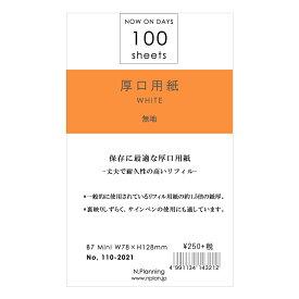 ミニサイズ 6穴リフィール 厚口用紙 100シート無地 ホワイト 110-2021