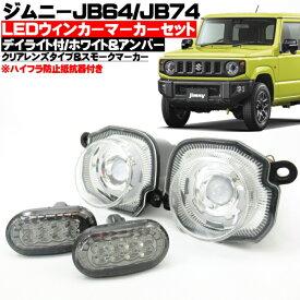 ジムニー JB64w ジムニーシエラ JB74w LED ウィンカー クリアーレンズ コーナーウインカースモークタイプ セット ウインカーポジション デイライト 機能搭載 ハイフラ防止抵抗器付 車種専用設計
