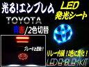トヨタ車用/光るエンブレムLED発光シート/ブレーキ連動で青色⇔赤色に!