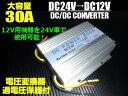 大容量!DC24V→DC12V電圧変換器・デコデココンバーター/MAX30A/変圧器