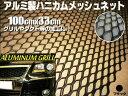 アルミ製ハニカムメッシュネット100cm×33cm黒/グリル加工/エアロ/六角網