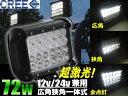 12V・24V兼用/爆裂72W!CREE製 広角狭角LEDワークライト・作業灯・投光器/船舶・レッカー・トラックに!