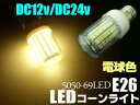 12V・24V兼用/LEDコーンライト/E26/電球色・ハロゲン暖色/航海灯・集魚灯・作業灯・シラスライト