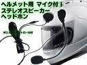 ヘルメット用ステレオスピーカーマイク付/バイク用ヘッドホンマイク・イヤホンマイク