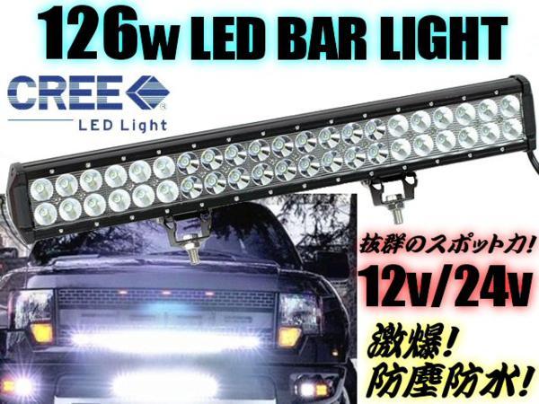 送料無料!超爆光126W!12V・24V兼用/CREE製最高級LED搭載/ デッキライト・ワークライト・バーライト/作業灯・照明・投光器