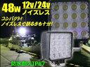 12V・24V兼用/爆裂48W!CREE製 ノイズレス広角LEDワークライト・作業灯・投光器/船舶・レッカー・トラックに!