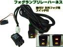 汎用LEDスイッチ付!H8/H11/H16後付フォグランプ用・汎用リレーハーネス配線