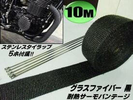 耐熱グラスファイバー製サーモバンテージ/黒色/10m巻/マフラー・エキマニ等の断熱・遮熱に!