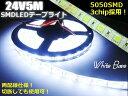 24Vトラック用/防水5050チップSMDLEDテープライト/5m・900連級/白色ホワイト