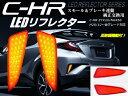 トヨタ/C-HR専用LED内蔵リフレクター/テールランプ連動型/反射板機能付/ZYX10/NGX50/CHR