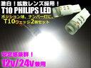 12v24v兼用/T10ウェッジ/高品質PHILIPS-LED搭載/広拡散すり鉢カバー付ポジション球/ハイブリッド車対応型